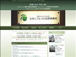 弁護士 鳥取 弁護士法人 TNLAW 鈴木・曽我法律事務所