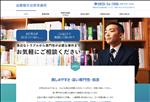 弁護士 鳥取 高橋敬幸法律事務所