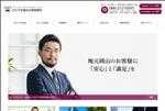 弁護士 岡山 かたやま総合法律事務所 岡山県全域対応 弁護士