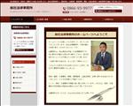 弁護士 岡山 総社・高梁・倉敷の弁護士 総社法律事務所