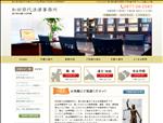 弁護士 香川 和田節代法律事務所 香川県丸亀市の弁護士