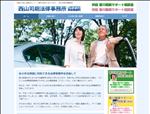 弁護士 香川 香川県高松市  西山司朗弁護士法律事務所