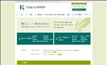 弁護士 香川 久保総合法律事務所