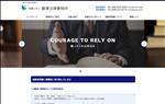 弁護士 徳島 弁護士法人 藤澤法律事務所