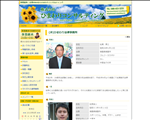 弁護士 徳島 事業継承・企業M&A  (弁)ひまわり法律事務所