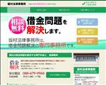弁護士 徳島 坂村法律事務所 徳島の 借金問題を解決する専門
