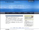 弁護士 愛媛 東予総合法律事務所 新居浜市の弁護士事務所