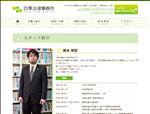 弁護士 愛媛 四季法律事務所 愛媛県松山市