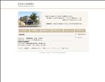 弁護士 佐賀 本多俊之法律事務所