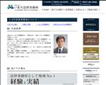 弁護士 佐賀 いまり法律事務所について 借金問題・交通事故・問題