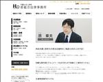 弁護士 長崎 原総合法律事務所
