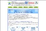 弁護士 長崎 弁護士法人 岩永・新富法律事務所