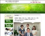 弁護士 長崎 長崎 法律事務所 植木博路法律事務所