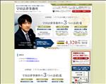 弁護士 熊本 熊本 弁護士事務所 守田法律事務所