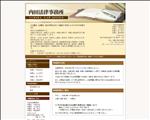 弁護士 熊本 内田法律事務所 熊本の弁護士事務所