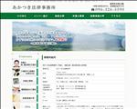 弁護士 熊本 あかつき法律事務所 債務整理・自己破産