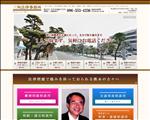 弁護士 熊本 三角法律事務所 離婚、相続遺言、交通事故