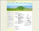 弁護士 熊本 熊本共同法律事務所 労働問題・離婚・相続