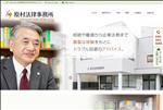 弁護士 熊本 熊本市で弁護士をお探しの 方は原村法律事務所まで