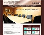 弁護士 大分 弁護士法人 古庄総合法律事務所