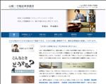 弁護士 大分 山崎・中嶋法律事務所 大分の弁護士