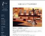 弁護士 大分 弁護士法人リブラ法律 事務所-大分市の法律相談