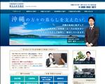 弁護士 沖縄 輝き法律事務所 弁護士 沖縄の弁護士に相談