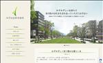 弁護士 鹿児島 みずほ法律事務所 公式ホームページ