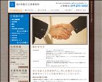 南日本総合法律事務所